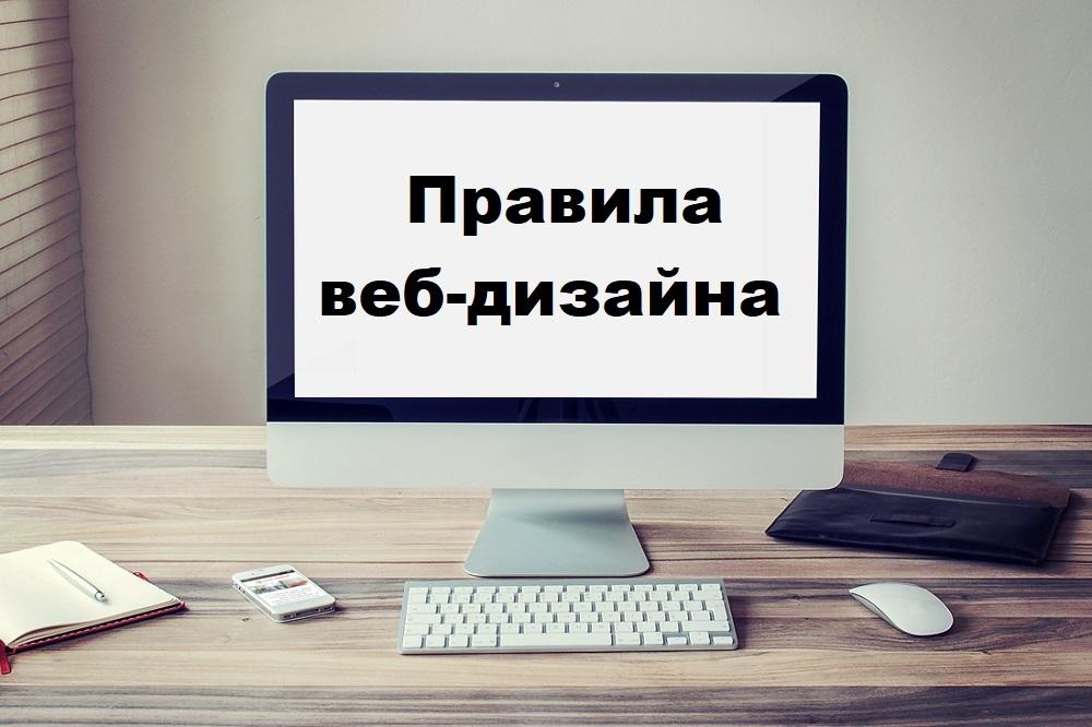Ключевые правила веб-дизайна